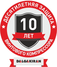 Гарантия 10 лет на Dalgakiran