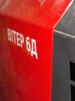 Отгрузка компрессора Вiтер 6Д